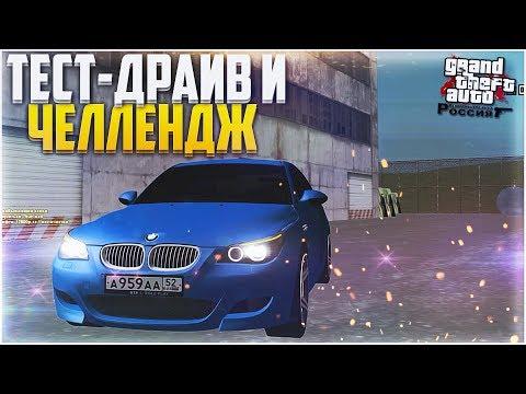 ТЕСТ-ДРАЙВ И ЧЕЛЛЕНДЖ! (CRMP | GTA-RP)