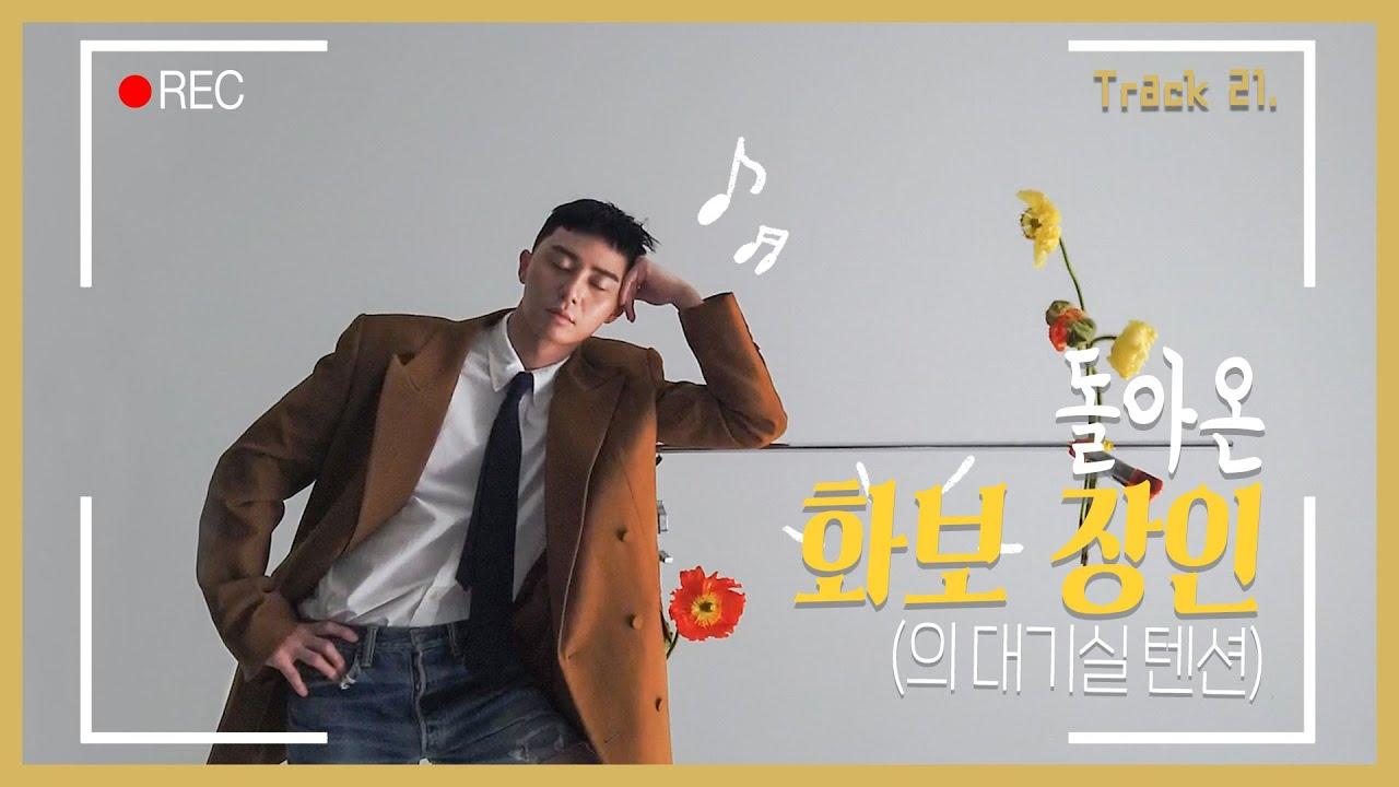 [Track 21] 이 세상 텐션이 아니다! 텐션UP 촬영 현장 Park Seo Jun T SINGAPORE MAGAZINE (ENG)