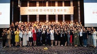 제20회 한국여성경제포럼  현장