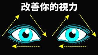 35種在家改善視力的天然方法