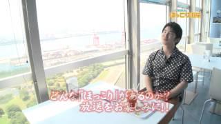 小堺翔太ほっこり街探の8月前半は、千葉県千葉市を2週にわたって特集し...