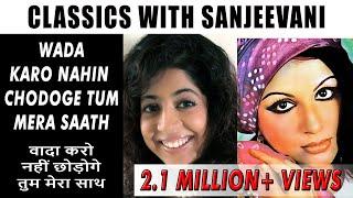 Wada karo nahi chhodogi tum mera saath by Sanjeevani Bhelande and Prashant Naseri