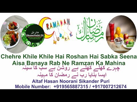 Ramzan Special Naat 2017 | Chehre Khile Khile Hai  Aisa Banaya Rab Ne Ramzan Ka Mahina