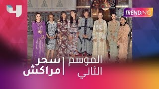 #MBCTrending - شاهد سحر مراكش