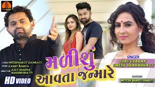 Malishu Aavta Janmare (VIDEO) || Sonu Charan || Mamta Soni || Umesh Brahmbhatt || Mahadev Digital