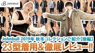 【Johnbull】新作アイテム23型着用レビュー!!2019年秋冬展示会潜入してみた!!【後編】