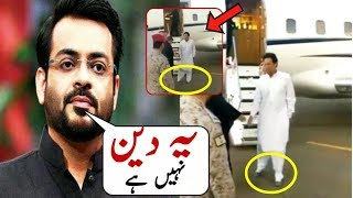 Amir Liaquat Statement On Imran Khan Performing Umrah With Bushra Bibi ||Imran Khan and 3rd wife