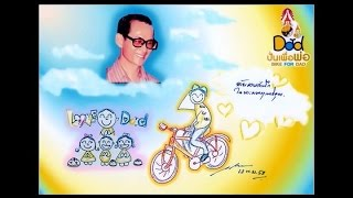 "MV ""Clean Bike for Dad"""