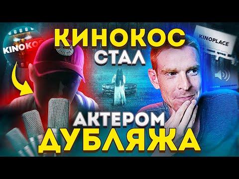 KINOKOS Стал Актёром Дубляжа - Как KINOKOS Звонок (2002) Озвучивал