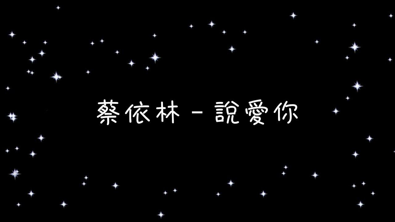 蔡依林 說愛你《歌詞》 - YouTube
