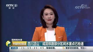 [中国财经报道]强降雨来袭 四川凉山:成昆铁路部分区间水害点已抢通| CCTV财经