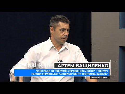 ТРК НІС-ТВ: Добрий вечір 05.08.20 Артем Ващиленко про