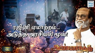 rajini-s-disappointment-next-plan-in-politics-annaatthe-talkies-today-episode-49