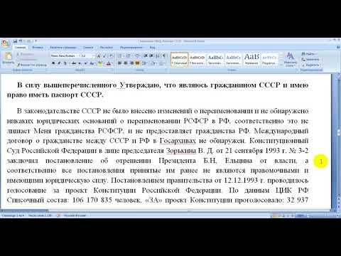 Заявление в МИД и Президенту о возврате паспорта СССР 29.08.2019