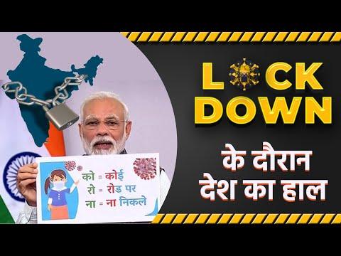 भारत में कोरोना का लॉकडाउन |लॉक डाउन में देश का हाल |क्या होगा लॉक डाउन में| Lockdown in India |Aayu