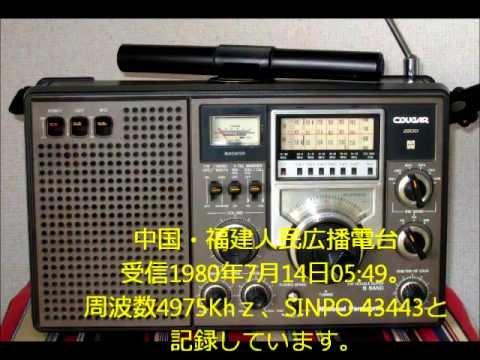 BCLラジオ/インターバルシグナル・ID特集2