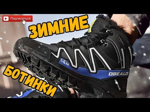 Зимние мужские ботинки Heidsy Мода Зима 2020 Годнота с Алиэкспресс Распаковка Китай