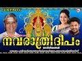 മഹാനവമി സ്പെഷ്യൽ ഗാനങ്ങൾ | Navaratri Deepam | Hindu Devotional Songs Malayalam | Devi Songs