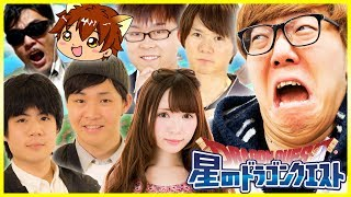 YouTuberでドラクエの日記念イベントに挑戦!【ヒカキンゲームズ】【星のドラゴンクエスト】