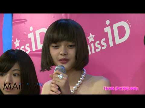「ミスiD(アイドル)2013」 玉城ティナ
