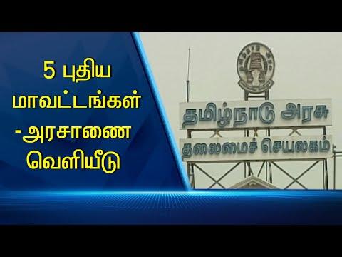 ஐந்து புதிய மாவட்டங்கள்-அரசாணை வெளியீடு #PodhigaiTamilNews #பொதிகைசெய்திகள்