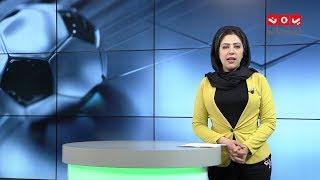 النشرة الرياضية | 20 - 04 - 2019 | تقديم سارة الماجد | يمن شباب