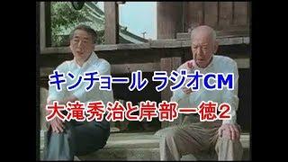 キンチョー キンチョール ラジオCM 大滝秀治と岸部一徳 父子水2.