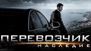 Перевозчик 4: Наследие - Русский HD Трейлер 2015