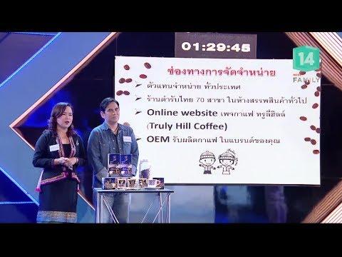 ธุรกิจ TRULY HILL COFFEE กาแฟสดอมก๋อย - วันที่ 25 Jan 2018