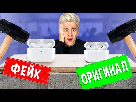 РАЗБЕЙ ОРИГИНАЛ или ФЕЙК ЧЕЛЛЕНДЖ ! - Ruslar.Biz