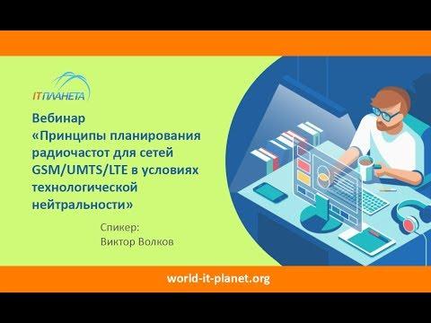 Принципы планирования радиочастот для сетей GSM/UMTS/LTE в условиях технологической нейтральности
