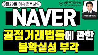 NAVER(035420) - 공정거래법률에 관한 불확실…