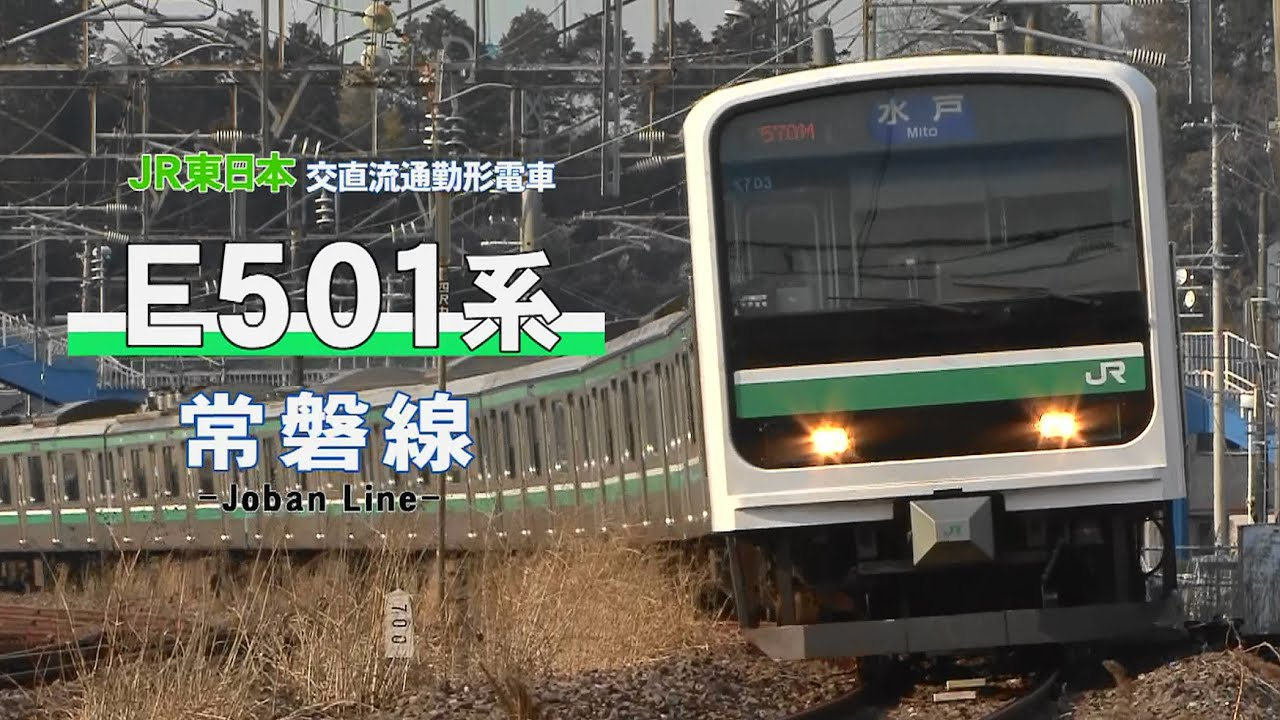 E501系交直流通勤形電車 常磐線 ...