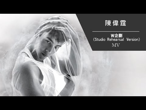 陳偉霆 William Chan《W企劃》(Studio Rehearsal Version) [MV]
