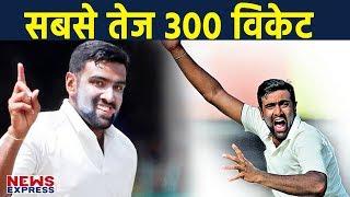 Test Cricket में  सबसे Fast 300 Wicket लेने वाले Bowler बने Ravichandran Ashwin