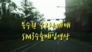 이젠카 북수원중고차 SM3중고차매매영상
