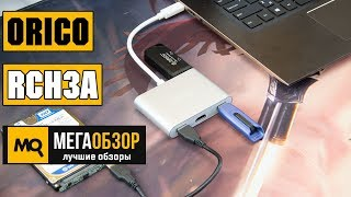 Обзор ORICO RCH3A. USB-хаб для MacBook
