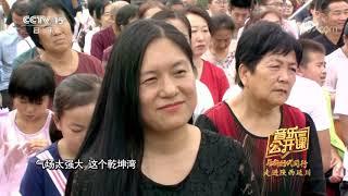 《音乐公开课》 20191123 与新时代同行 走进陕西延川| 中国音乐电视