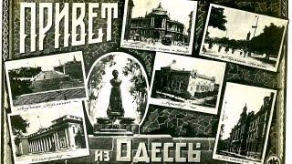 """""""Одесса, 1935 год""""  Текст фильма читает автор, Иссак Бабель"""
