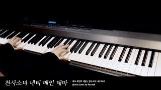 """천사소녀 네티 Saint Tail OST : """"Main Theme"""" Piano cover 피아노 커버"""