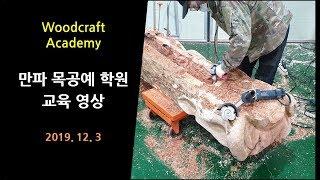 목공예 학원 - 다양한 원목을 활용한 통나무공예 작업