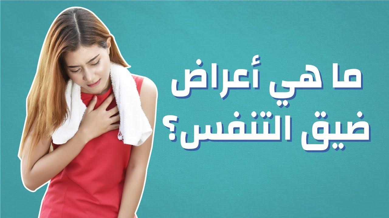 ما هي أعراض ضيق التنفس موضوع Youtube