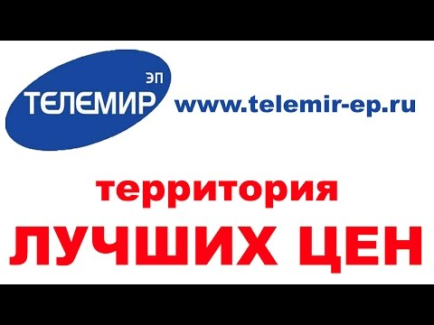 ТЕЛЕМИР СТАВРОПОЛЬ Торговые центры в Ставрополе Лучшие цены Купить планшет айпад айфон ноутбук