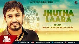 New Punjabi Songs 2018 | Jhutha Laara | Babbal Buttar Rajasthani | Japas Music