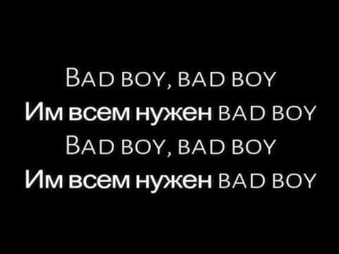 Джарахов - Бэдбой - Lyrics / текст песни