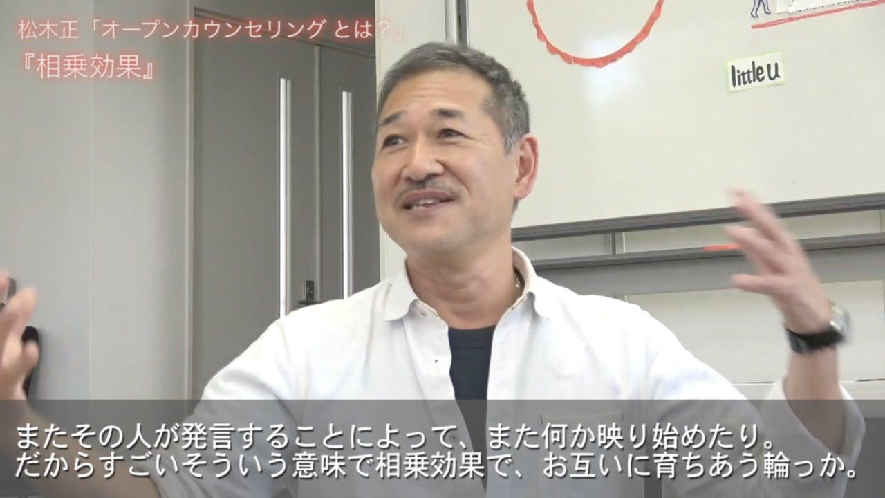 松木正さんによるオープンカウンセリング