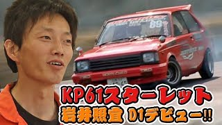 ドリ天 Vol 28 ④ KP61スターレット 岩井照宜 D1デビュー!! thumbnail