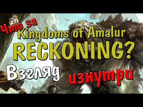 Что за Kingdoms of Amalur: Reckoning? - Взгляд изнутри