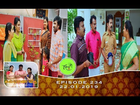 Kalyana Veedu | Tamil Serial | Episode 234 | 22/01/19 |Sun Tv |Thiru Tv