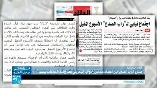 محاولات لحل خلافات أعضاء مجلس النواب البحريني